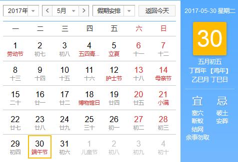 2017年放假安排时间表图片 25681 476x325