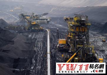 煤炭公司名字大全