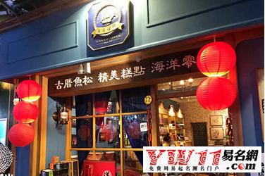 韩国炸鸡店装修风格