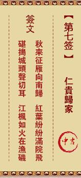 黄大仙灵签第7签解签