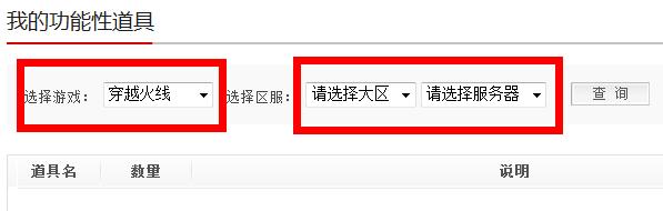 cf手游怎么改名字