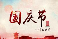国庆祝福语大全