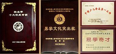 中国最好的起名大师林大师