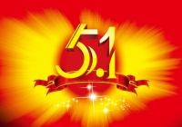 五一劳动节祝福语经典