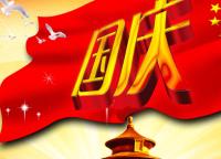 2020国庆节祝福语大全简短