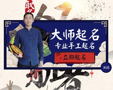 中国最牛的周易起名大师