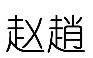 羊年田姓男孩起名_2019猪年赵姓女孩名字大全-起名网