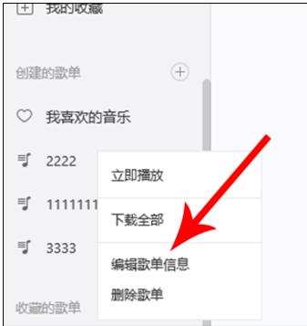 网易云音乐怎么改名字
