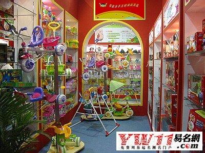 [玩具店起名名字大全]玩具店起名字大全