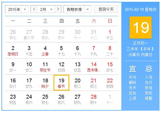 2015年节日放假安排|2015年节日放假扫排时间表