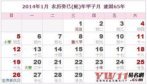 2014年农历6月19_2014年农历阳历日历表-起名网