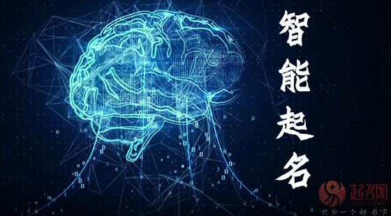 AI智能起名