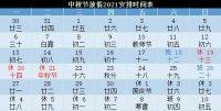 2021中秋节祝福语 中秋节是几月几
