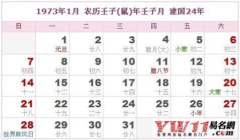 1973年的日历表 1973年日历表