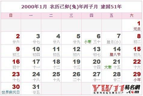 2000年日历表带农历表 2000年日历表