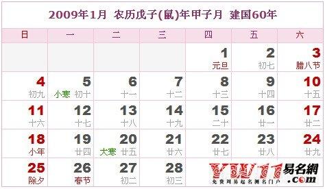 [2009年日历表全年]2009年日历表
