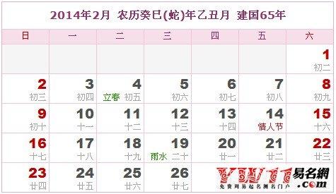 2014年日历表-起名网图片