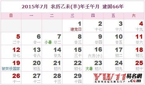 2015年日历表-起名网图片