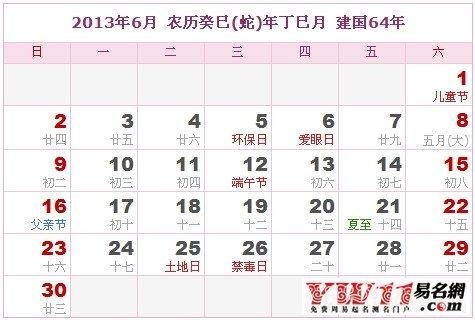 2013年六月农历表,2013年六月日历表图片